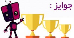 جوایز
