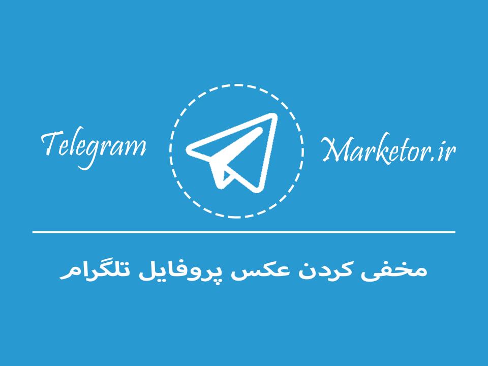 پروفایل تلگرام