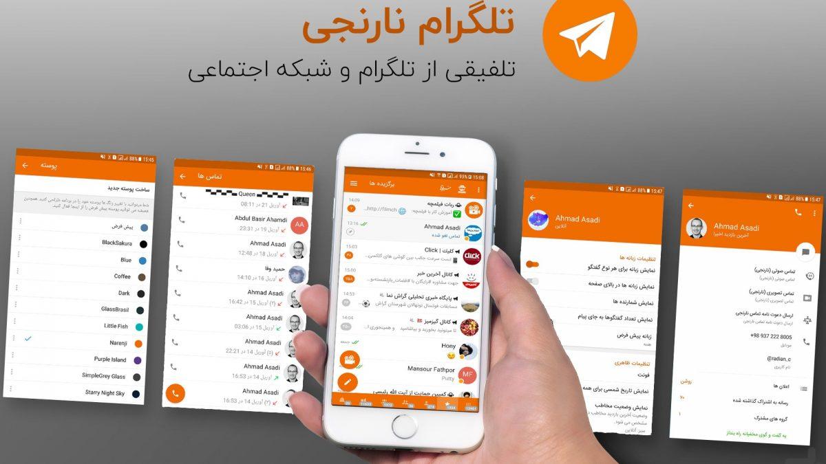 تلگرام نارنجی