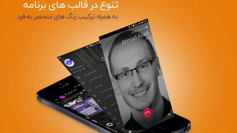تلگرام نارنجی 3