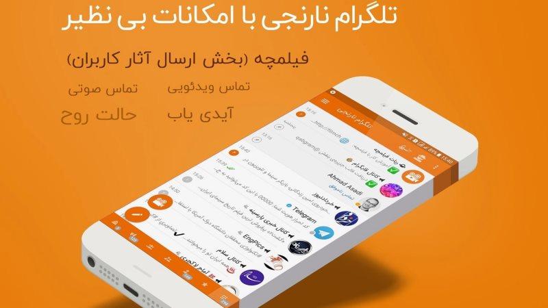 تلگرام نارنجی 2