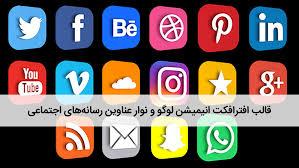 اصطلاحات رایج شبکه های اجتماعی
