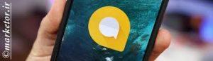 google allo:معرفی و آموزش استفاده از google allo