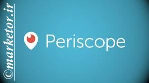 Periscope:معرفی شبکه ی اجتماعی Periscope