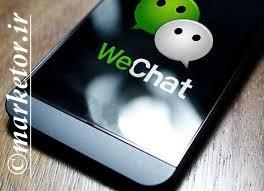 معرفی (weChat)