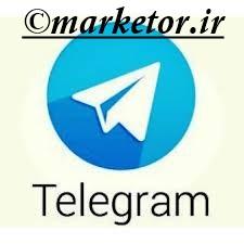 نرم افزار تلگرام: آموزش حذف مخاطبین و حذف نام فرستنده ی پست کانال تلگرام
