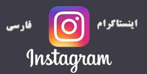 نصب اینستاگرام فارسی بهتر است یا انگلییسی و دلیل قانع کننده آن؟