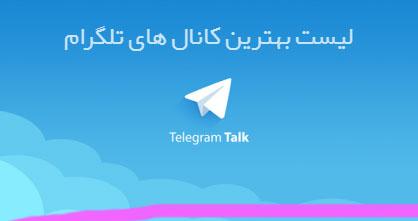 آشنایی با تکنیک های جذاب مدیریت حرفه ای کانال های تلگرام