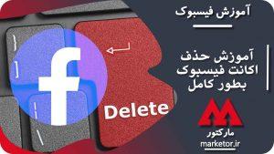 آموزش حذف اکانت فیسبوک