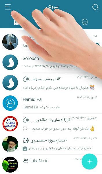 حذف اکانت پیام رسان ایرانی سروش در اندروید به روش تصویری