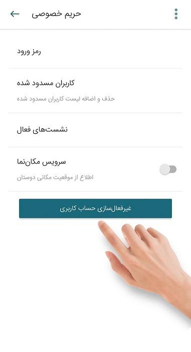 سروش: آموزش حذف اکانت پیام رسان سروش (delete account soroush)
