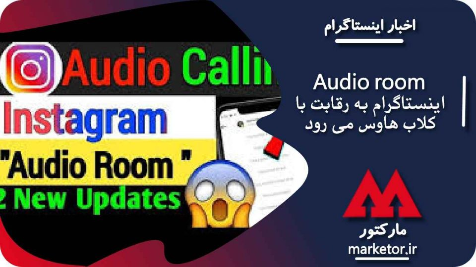 audio room اینستاگرام
