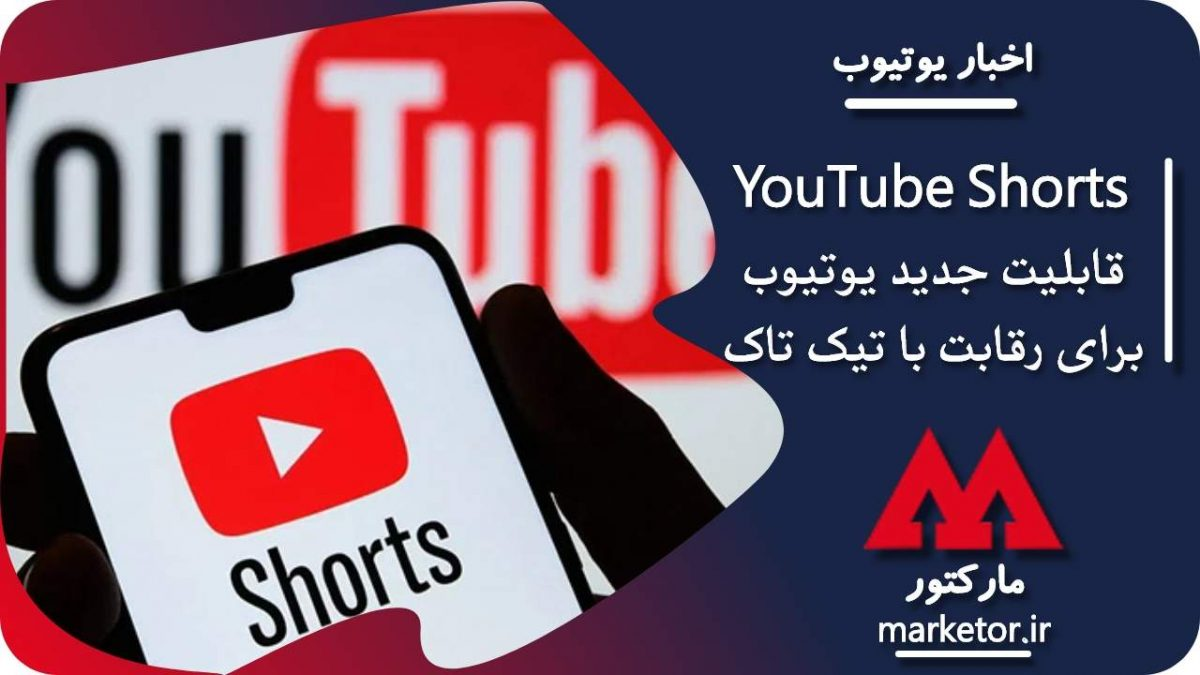 youtube shorts یوتیوب