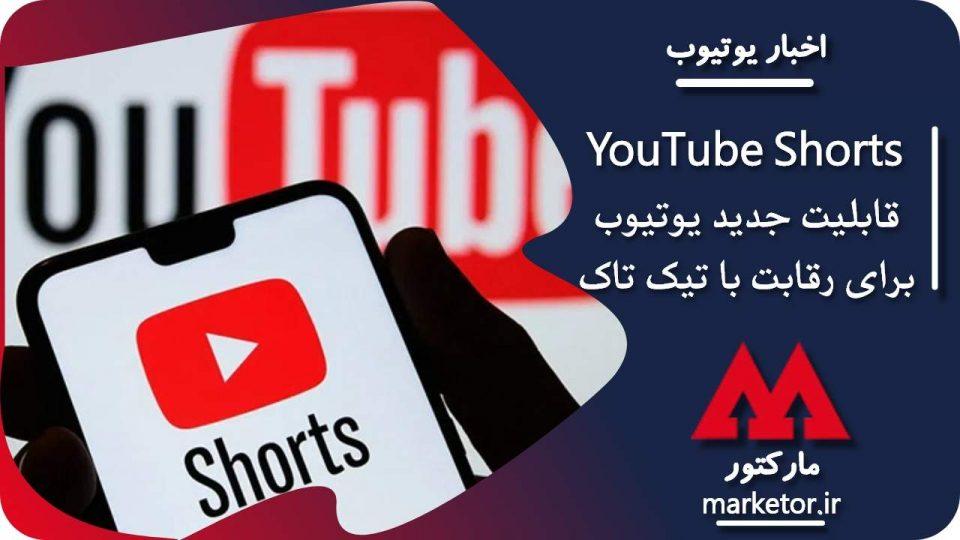 youtube shorts یوتیوب