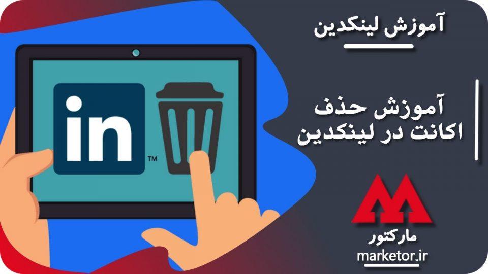 learn delete account linkedin