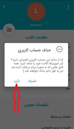آی گپ: آموزش حذف اکانت پیام رسان آی گپ (Delete account)
