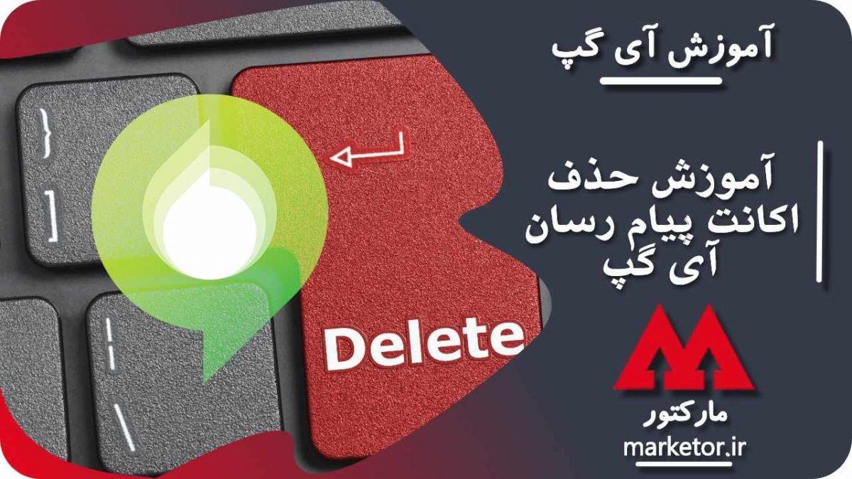 حذف اکانت ای گپ
