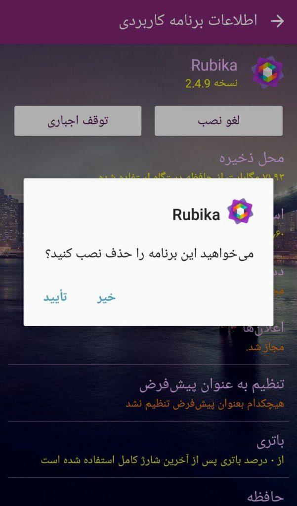 روبیکا: آموزش حذف حساب کاربری روبیکا (Delete Account Rubika)
