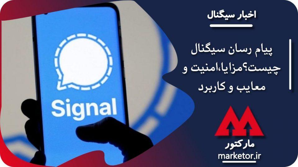 سیگنال چیست