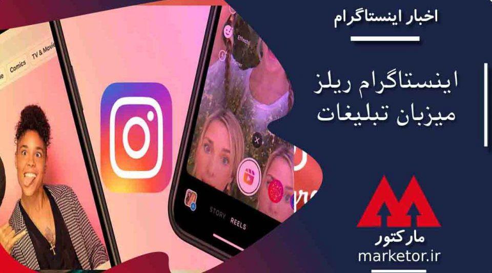 اینستاگرام ریلز (Instagram Reels) میزبان تبلیغات میشود.
