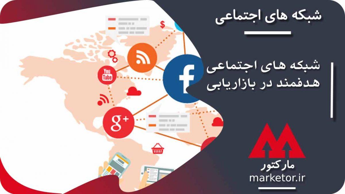 شبکه های اجتماعی :طراحی استراتژی شبکه بازاریابی شبکه های اجتماعی هدفمند