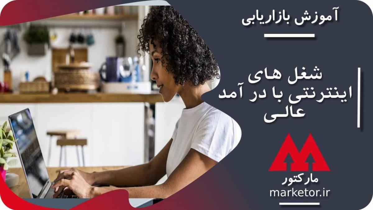 معرفی ۱۰ شغل اینترنتی معروف با درآمد بسیار عالی و بالا