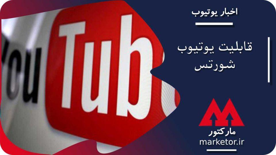 یوتیوب: یوتیوب شورتس Youtube Shorts چیست؟ و قابلیت آن چیست؟