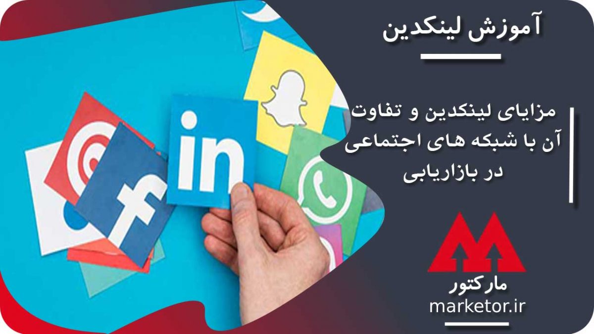 لینکدین : مزایای استفاده از لینکدین در بازاریابی و تفاوت لینکدین با شبکه های اجتماعی
