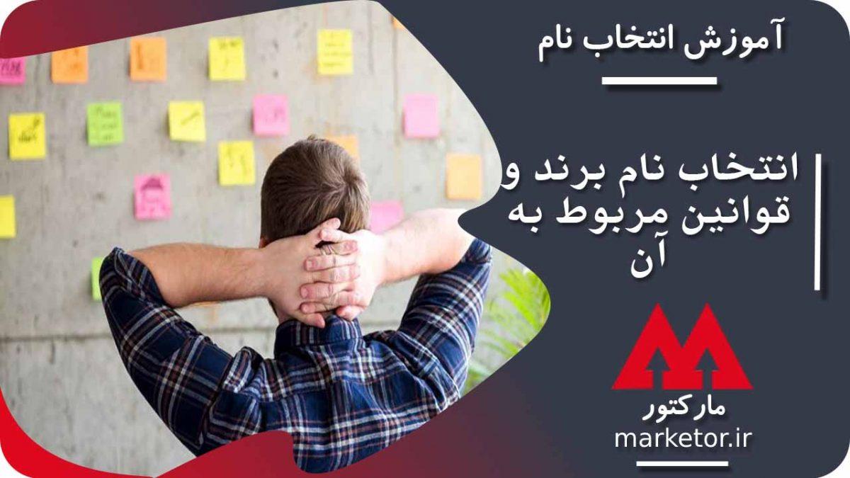 انتخاب نام برند ایرانی و اهمیت آن و قوانین مربوط به انتخاب نام