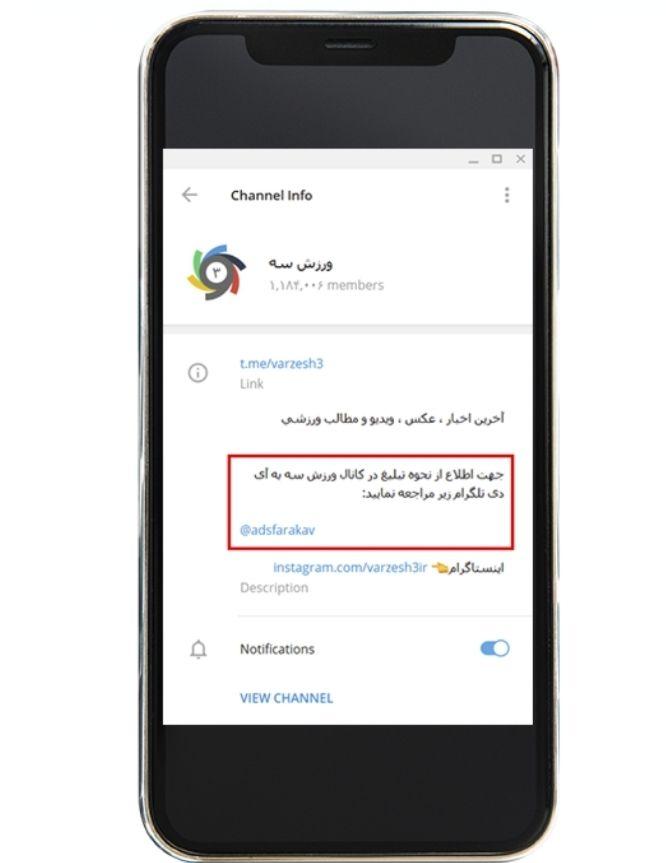 آموزش ترفندهای کاربردی تبلیغات در کانال و گروه های تلگرام