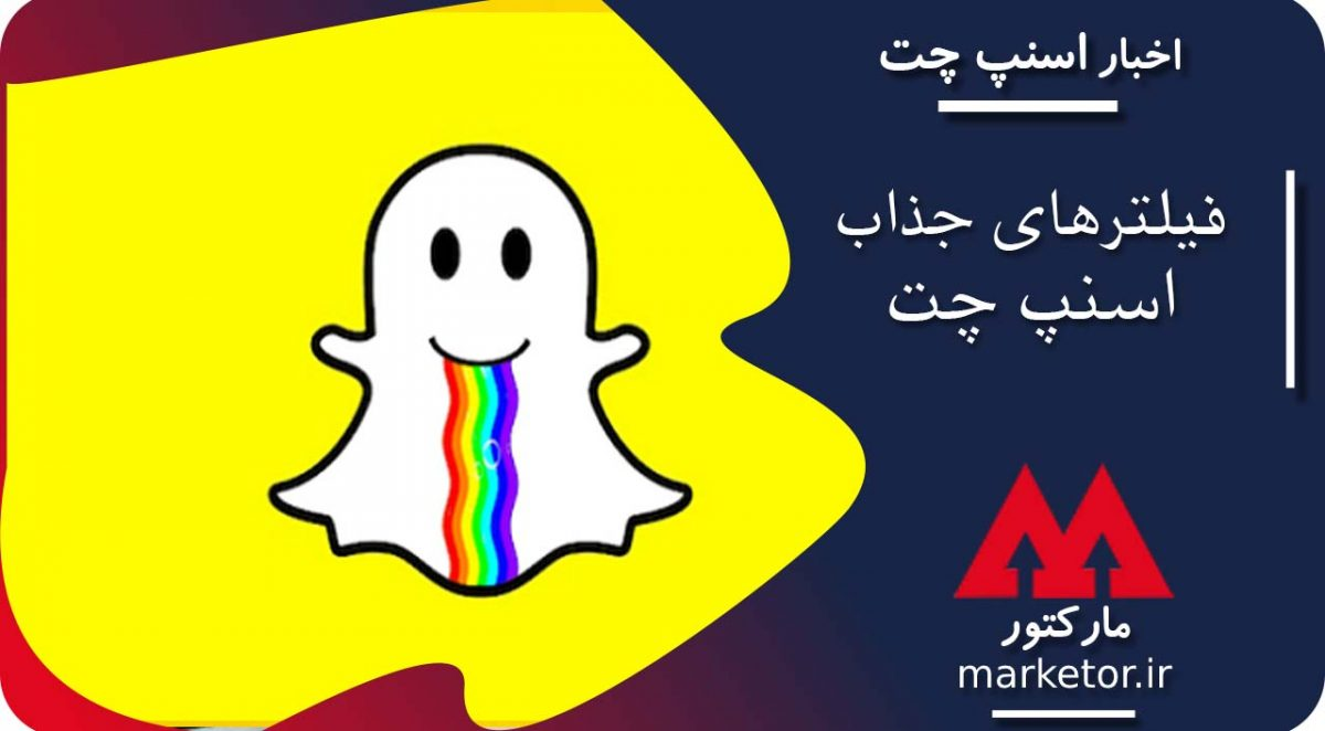 اسنپ چت :آشنایی با جذاب ترین فیلترهای اسنپ چت SnapChat