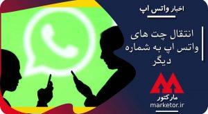 واتس اپ :امکان انتقال چت های واتس اپ به شماره تلفن های دیگر