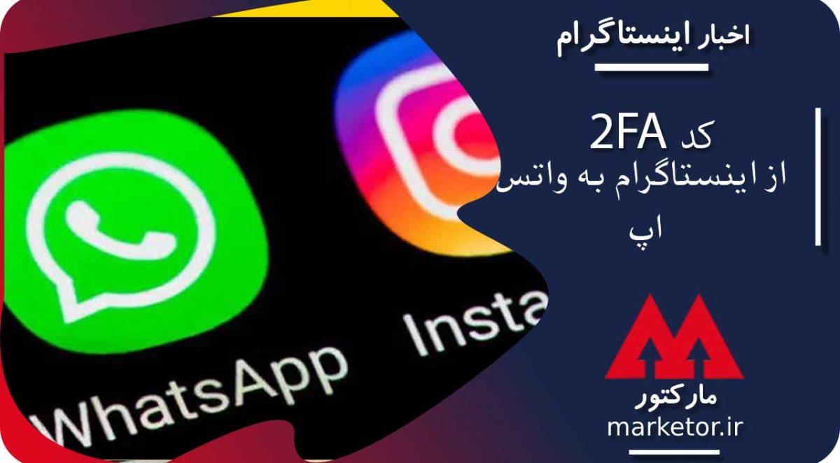 امکان ارسال کد 2FA از اینستاگرام به واتس اپ به زودی فراهم می شود.