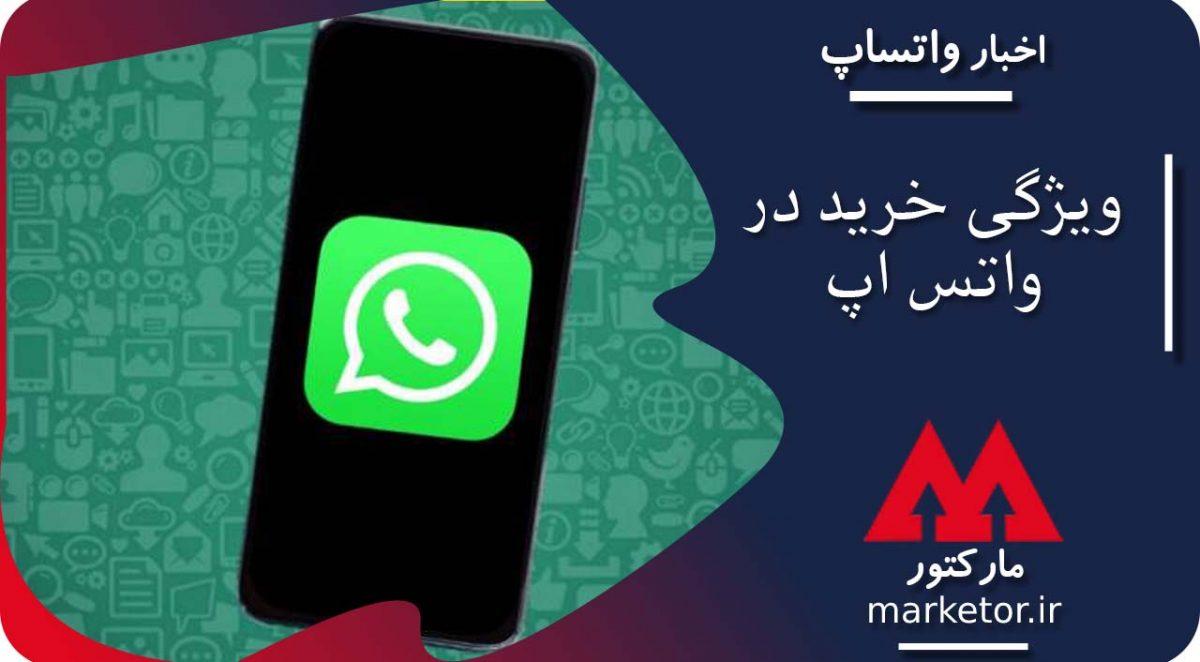 واتساپ :ویژگی خرید در واتس اپ به زودی به این اپلیکیشن اضافه می شود.