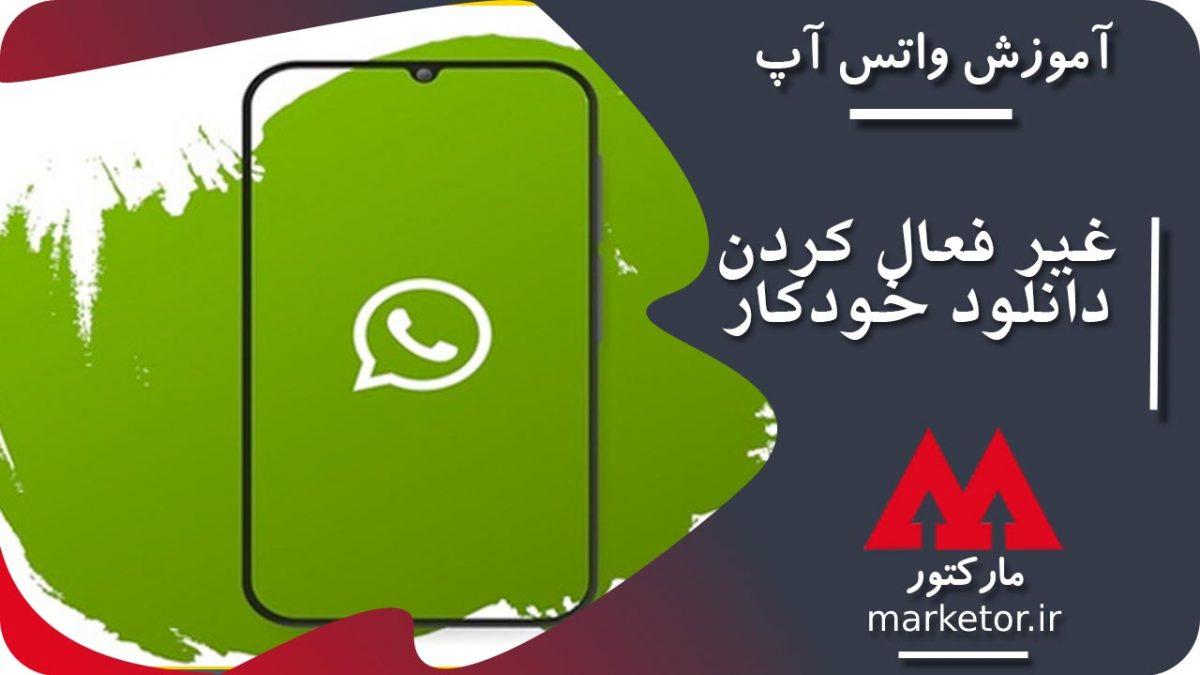 واتساپ :غیر فعال کردن دانلود خودکار واتساپ با چند ترفند طلایی