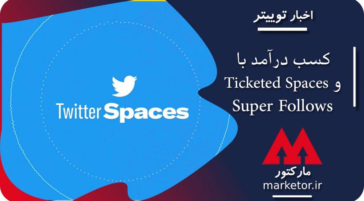 توییتر:کسب درآمد با دو قابلیت جدید توییتر Ticketed Spaces و Super Follows