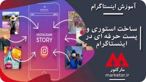 اینستاگرام :آموزش ساخت استوری و پست حرفه ای اینستاگرام