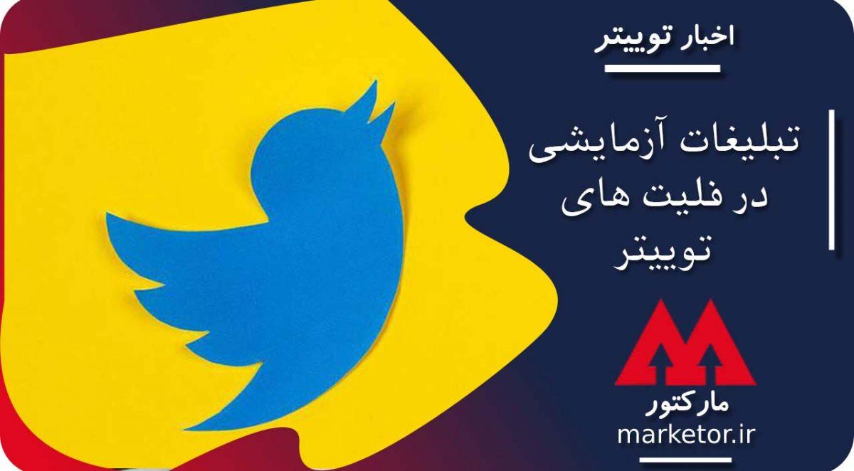 توییتر :تبلیغات آزمایشی در فلیتهای توییتر