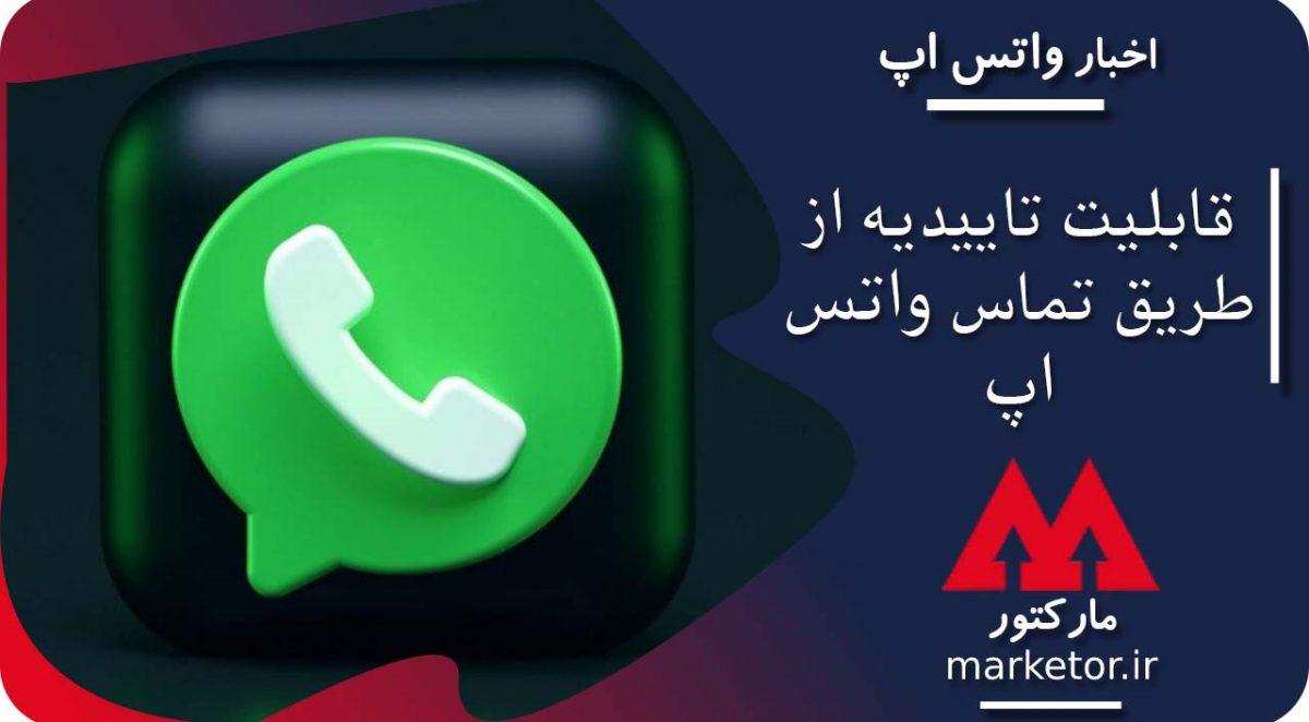 قابلیت تاییدیه از طریق تماس واتس اپ به زودی عرضه می شود.