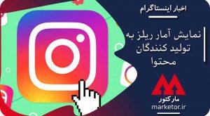 اینستاگرام :نمایش آمار ریلز و ویدیوهای لایو به تولیدکنندگان محتوای اینستاگرام