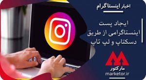 اینستاگرام :ایجاد پست اینستاگرامی از طریق دسکتاپ و لپ تاپ