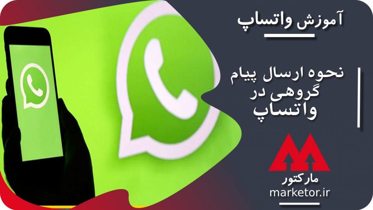 واتساپ : آموزش نحوه ارسال پیام گروهی در واتساپ