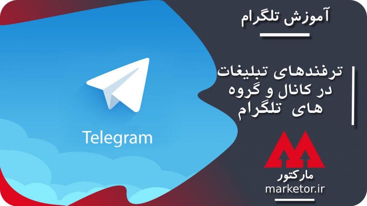 تلگرام: آموزش ترفندهای کاربردی تبلیغات در کانال و گروه های تلگرام