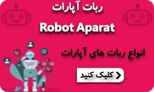 درخواست ربات آپارات