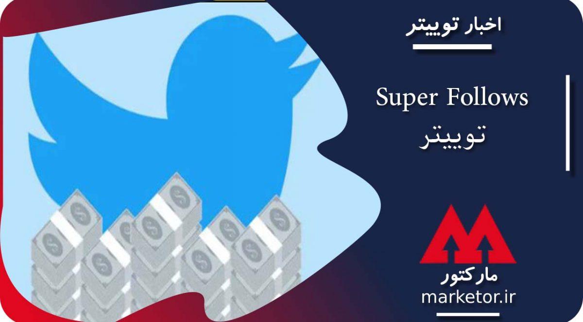 ویژگی Super Follows توییتر به زودی عرضه می شود.
