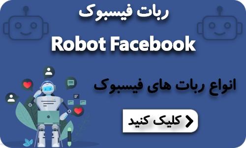 درخواست ربات فیسبوک