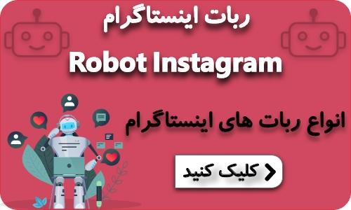 درخواست ربات اینستاگرام