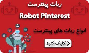 درخواست ربات پینترست