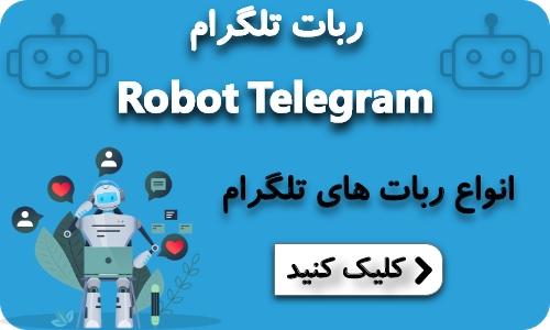 درخواست ربات تلگرام