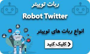 درخواست ربات تویتتر